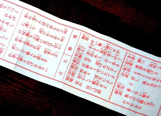 1-19.01.04 初詣大吉-2.jpg