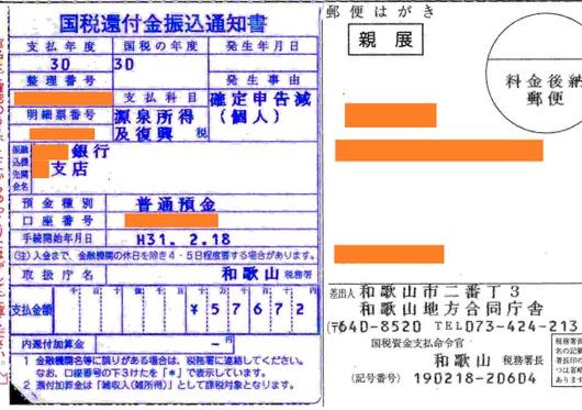 1-19.02.24 確定申告還付金.jpg