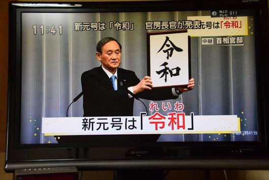 1-19.04.01 新元号「令和」.JPG