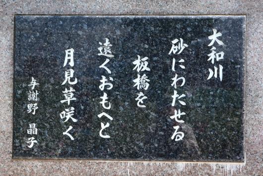 1-19.05.04 与謝野晶子歌碑.jpg