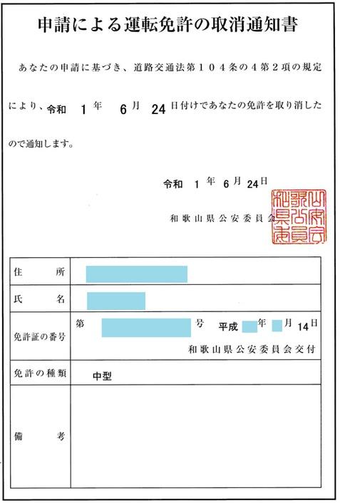 1-19.07.10 XYL 免許取消通知書.jpg