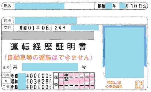 1-19.07.10 XYL運転経歴証明書.jpg