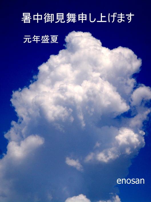 1-19.08.05 暑中見舞い.jpg